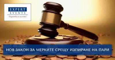 Закон за мерките срещу изпиране на пари - Изображение 1